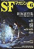 S-Fマガジン 2011年 06月号 [雑誌]