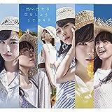 5th Single「思い出せる恋をしよう」【Type A】初回限定盤
