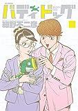バディドッグ(7) (ビッグコミックス)