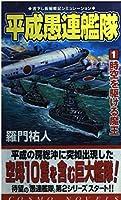 平成愚連艦隊〈1〉時空を駆ける魔王 (コスモノベルス)