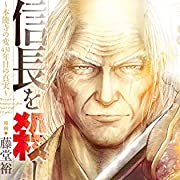 信長 を殺した男~本能寺の変431年目の真実~ 8 (8) (ヤングチャンピオン・コミックス)