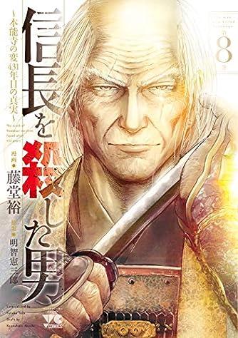 信長を殺した男~本能寺の変431年目の真実~ 8 (8) (ヤングチャンピオンコミックス)