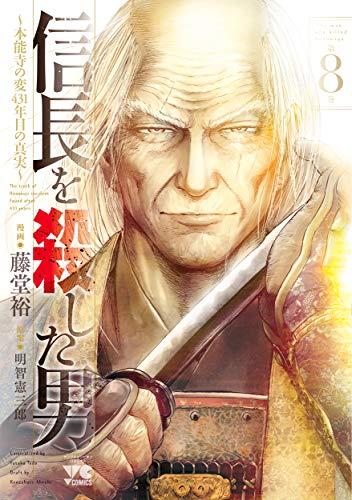 信長 を殺した男~本能寺の変431年目の真実~ 8 (8) (ヤングチャンピオンコミックス)