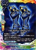 バディファイト/X-BT04-0072 ラピスラズリ・グリーブ 【パラレル】
