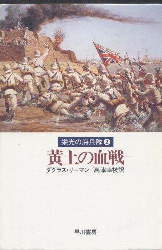 黄土の血戦 (ハヤカワ文庫 NV―栄光の海兵隊 (397))