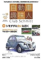 自動車趣味人 ISSUE19 (メディアパルムック)