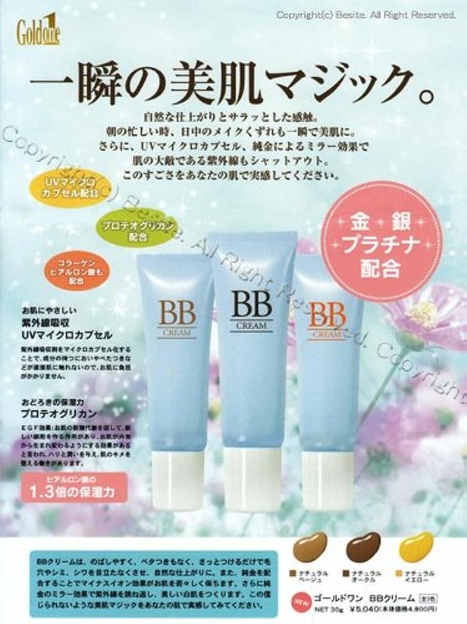きらめくもっと少なくファンブル『 ゴールドワン BBクリーム 』 一瞬の美肌マジック 紫外線対策 UV対策 顔のしわ隠し 顔のシミ隠し 100% 無添加  ?日本製? (ナチュラルイエロー)