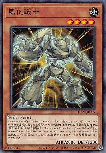風化戦士 レア 遊戯王 コレクションパック2020 cp20-jp005