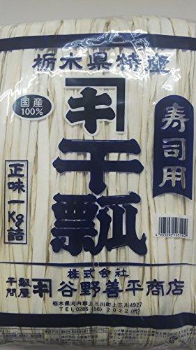 国産 100% 寿司用 かんぴょう 1kg 乾瓢 栃木県産 乾燥