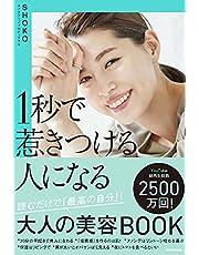 1秒で惹きつける人になる 読むだけで「最高の自分」!大人の美容BOOK