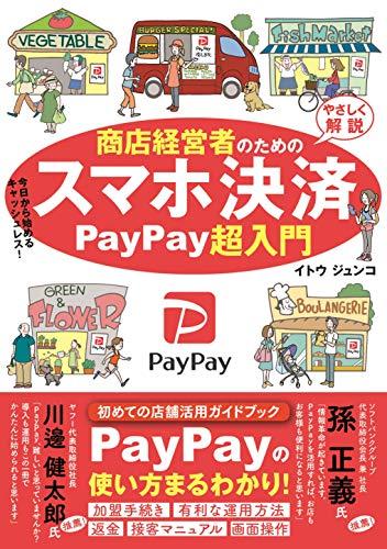PayPay超入門 商店経営者のためのスマホ決済 - イトウジュンコ