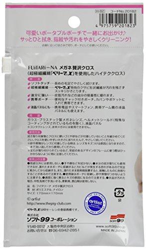 メガネフイタリーナ(FUiTARi~NA)メガネ贅沢クロス1枚入