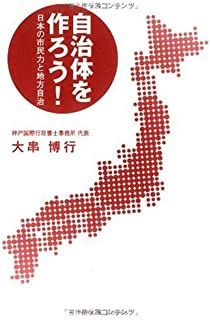 自治体を作ろう! 日本の市民力と地方自治 (Parade books)