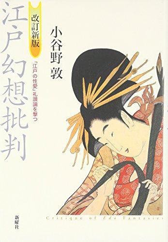 江戸幻想批判―「江戸の性愛」礼讃論を撃つ
