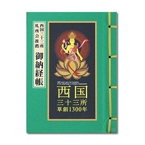 納経帳 西国三十三ヶ所 草創1300年記念 法徳堂オリジナルしおり付