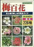 梅百花―梅花226種花と実の楽しみ方完全ガイド (1983年) (樹石ムック・シリーズ)