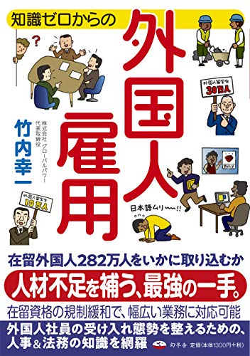 知識ゼロからの外国人雇用