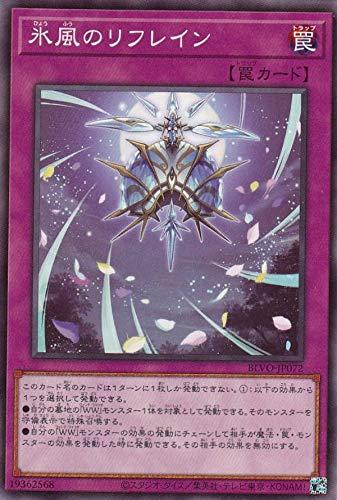 遊戯王 BLVO-JP072 氷風のリフレイン (日本語版 ノーマル) ブレイジング・ボルテックス