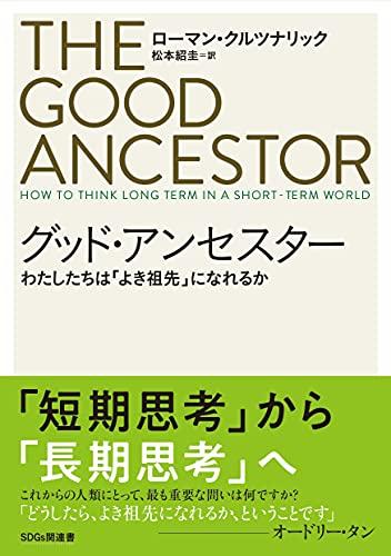 グッド・アンセスター わたしたちは「よき祖先」になれるか