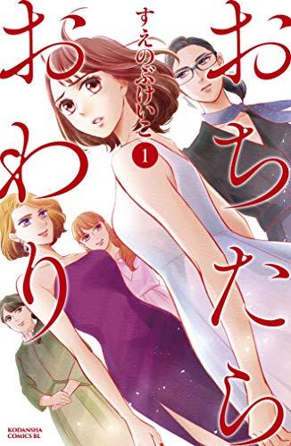 おちたらおわり(1) (BE・LOVEコミックス)