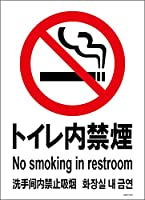 標識スクエア 「 トイレ内禁煙 」 タテ・大【 プレート 看板 】 200x276㎜ CTK1098 2枚組
