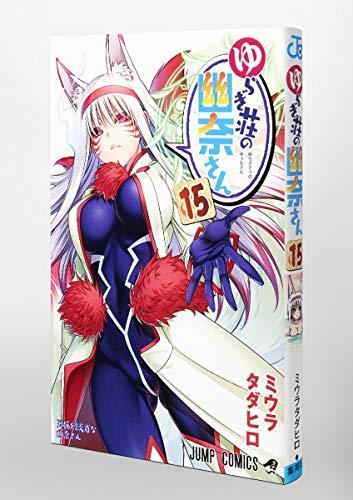 『ゆらぎ荘の幽奈さん 15 (ジャンプコミックス)』の1枚目の画像