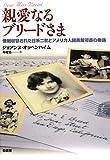親愛なるブリードさま―強制収容された日系二世とアメリカ人図書館司書の物語