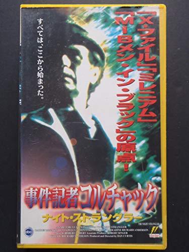 事件記者コルチャック~ナイト・ストラングラー~【字幕版】 [VHS]