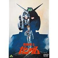 機動戦士ガンダム I [DVD]