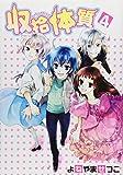 収拾体質 4 (IDコミックス) (IDコミックス ZERO-SUMコミックス)