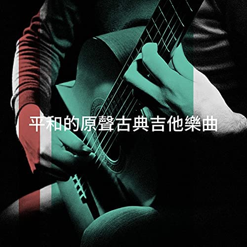 The Spanish Guitar, Soft Guitar Music & Gitarre Entspannung Unlimited