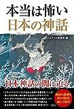 本当は怖い 日本の神話