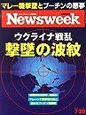 Newsweek  ニューズウィーク日本版  2014年 7/29号  ウクライナ戦乱 撃墜の波紋