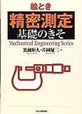絵とき 精密測定 基礎のきそ Mechanical Engineering Series