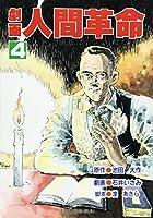 劇画人間革命 4