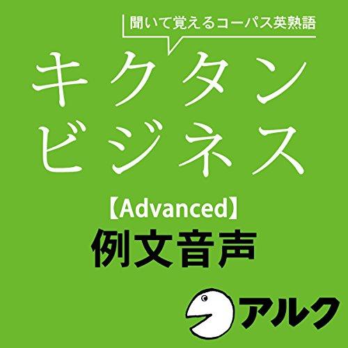 『キクタン ビジネス【Advanced】例文音声 (アルク/ビジネス英語/オーディオブック版)』のカバーアート