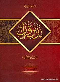 Tadabur e Quran (9 volumes complete set)