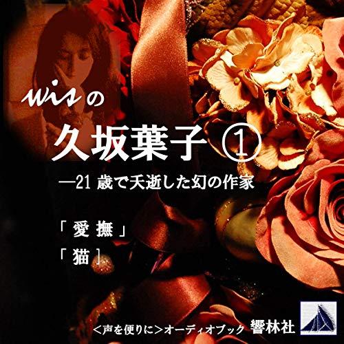 『wisの久坂葉子01「愛撫、猫」』のカバーアート