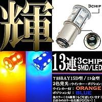 2色発光 3chips SMD LEDライト LEDバルブ オレンジ/ブルー S25/G18 BAY15D 1個