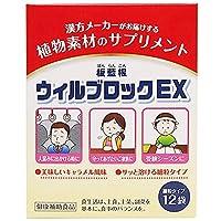 松浦薬業 ウィルブロックEX 1.5g×12包