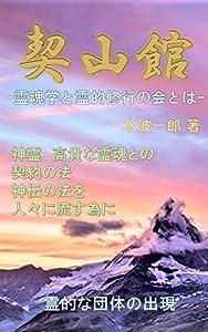 契山館: 霊魂学と霊的修行の会とは の本の表紙