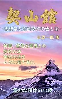 [水波一郎]の契山館: 霊魂学と霊的修行の会とは