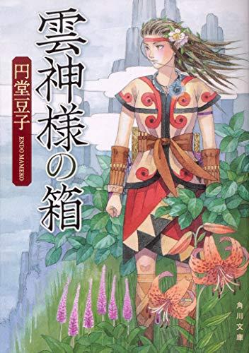 雲神様の箱 (角川文庫)