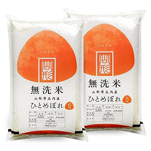 【精米 無洗米】 ひとめぼれ 10kg (5kgx2袋) 山形県産 新米 令和2年産