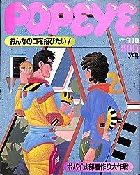 POPEYE (ポパイ) 1984年9月10日号 おんなのコを招びたい!ポパイ式部屋作り大作戦