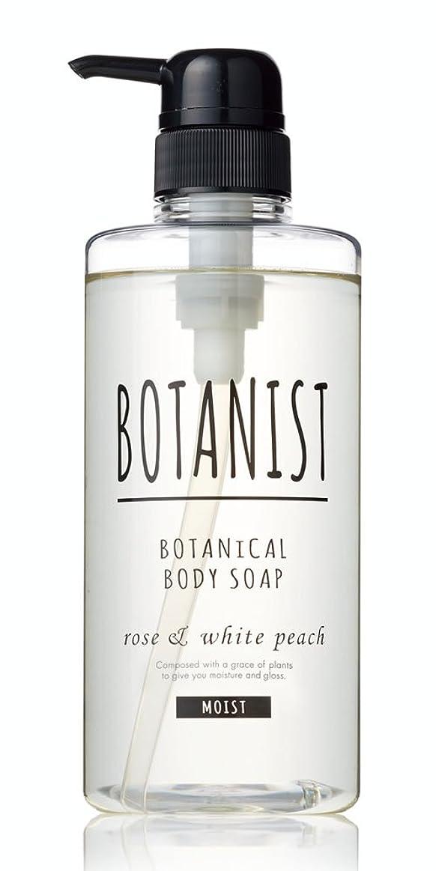 いろいろ指定生活BOTANIST ボタニカル ボディーソープ モイスト 490mL