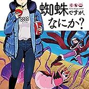 蜘蛛ですが、なにか? (11) (角川コミックス・エース)