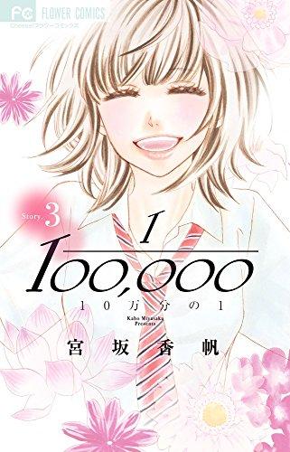10万分の1 (3) (Cheeseフラワーコミックス) - 宮坂 香帆