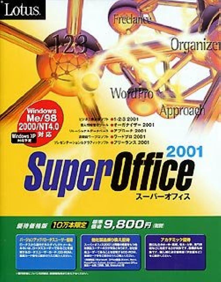 企業精神医学陸軍SuperOffice 2001 優待版 マニュアル付