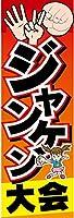 『60cm×180cm(ほつれ防止加工)』お店やイベントに! のぼり のぼり旗 ジャンケン大会
